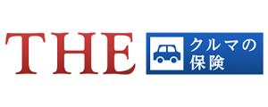 インターネット自動車保険試算サービス