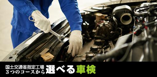 // Maintenance 車検・整備