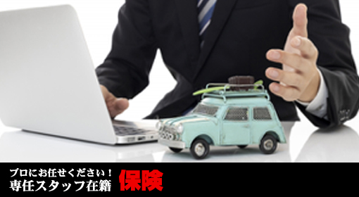 // nsurance 保険代理店